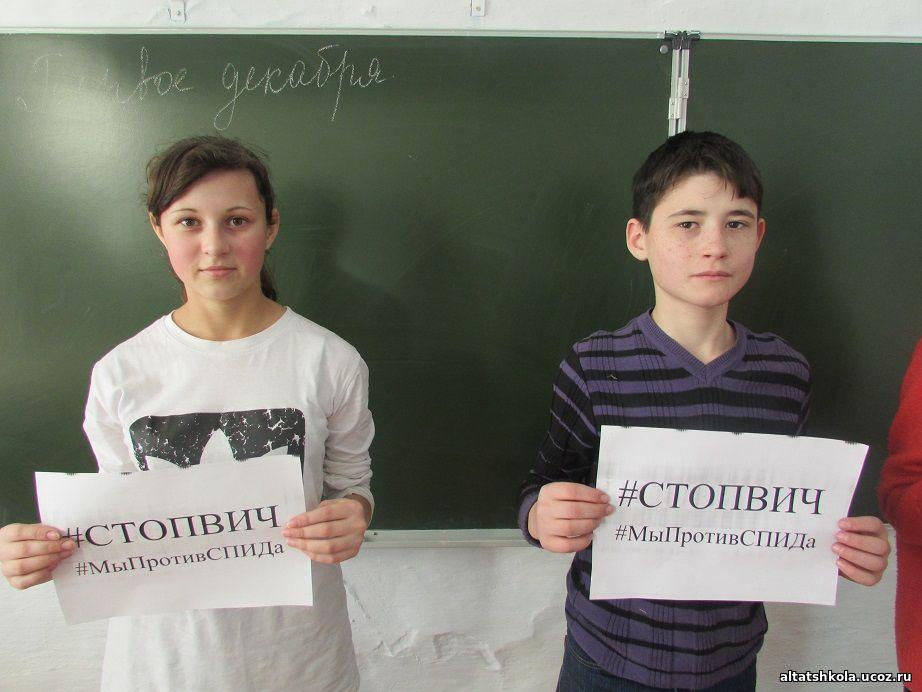 День единых действий по информированию детей и молодежи против вич спида